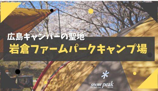 広島キャンパーの聖地!岩倉ファームパークキャンプ場を利用した感想