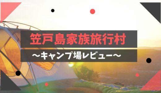 【キャンプ場レビュー記事】山口県の笠戸島家族旅行村で突然の嵐に襲われた【オススメの理由を紹介】