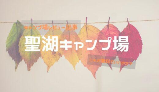 【広島でおすすめの無料キャンプ場】聖湖キャンプ場レビュー記事【紅葉キャンプが最高】