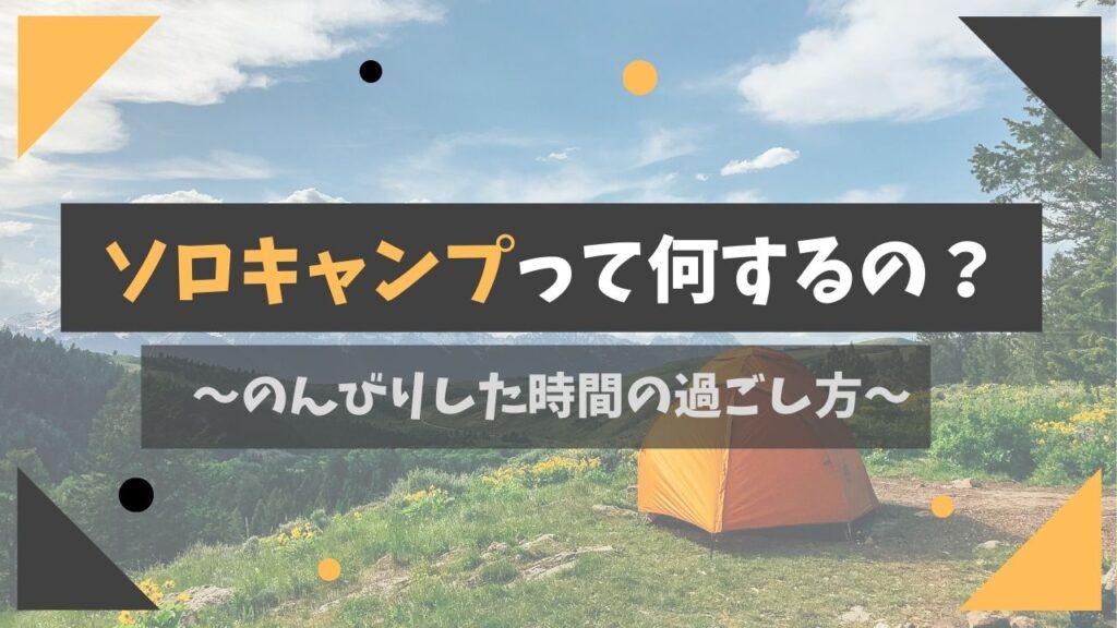 「ソロキャンプで何する?」記事のアイキャッチ画像