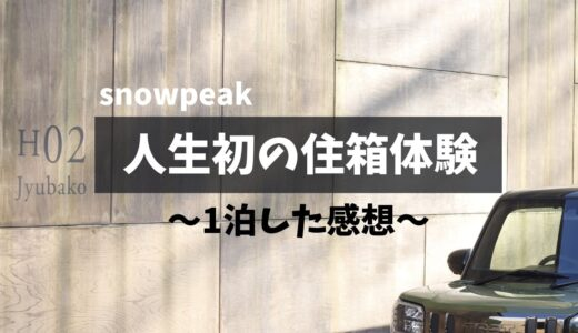 【高知でキャンプ】snowpeakの住箱に泊まった感想