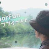 【レビュー】OutdoorFun キャンプフィールドを利用した感想